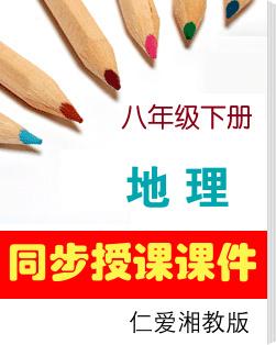 仁爱湘教版八下地理同步课件(课件+练习)