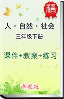 專題教育《人·自然·社會》浙教版三年級下冊同步課件+教案+練習