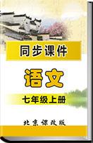 2016-2017学年度七年级上册语文北京课改版同步课件