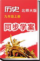 初中历史北师大版九年级上册(2018)全册学案(二)