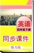 接力版英語四年級下冊同步課件