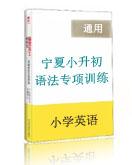 宁夏小升初英语语法专项训练(共50套)