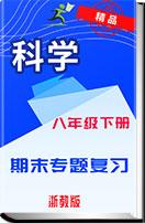 【科学】浙教版科学八年级下册期末专题复习分类训练