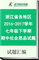 浙江省各地區2016-2017學年七年級下學期期中考試社會思品試題