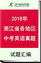 2018年浙江省各地区中考英语真题试卷汇总
