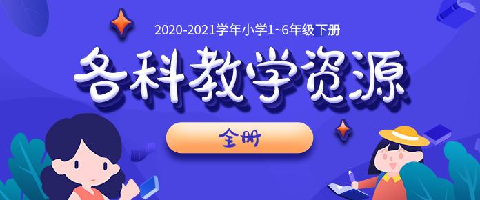 2020-2021学年小学1-6年级下册各科教学资源