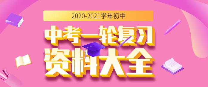 2020-2021学年初中中考一轮复习资料大全