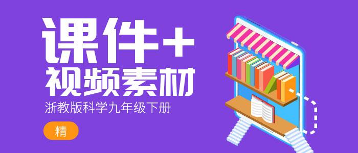 [精]浙教版科学九年级下册课件+视频素材