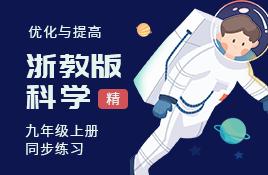 浙教版科学九年级上册同步练习
