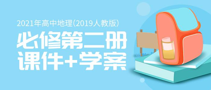 2021年高中地理 必修第二册【课件+学案】