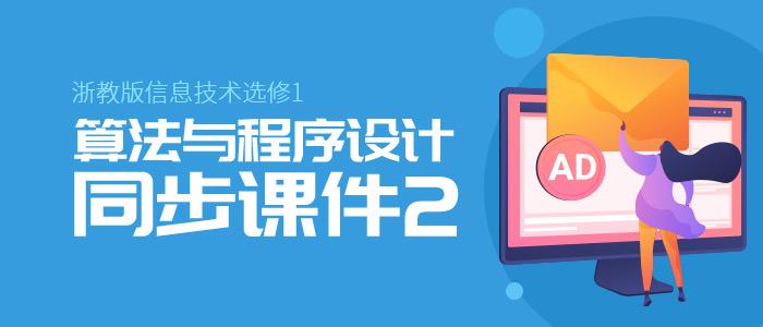 浙教版信息技术 选修1 算法与程序设计 同步课件2