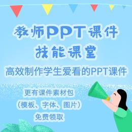 ppt课程技能