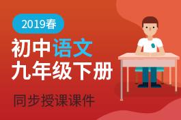 2019春语文版初中语文九年级下册同步授课课件读
