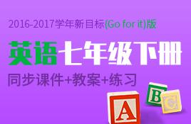 2016-2017学年新目标(Go for it)版英语七年级下册同步课件+教案+练习