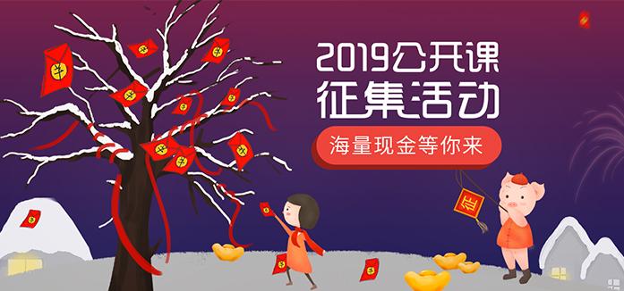 2019公开课征集活动