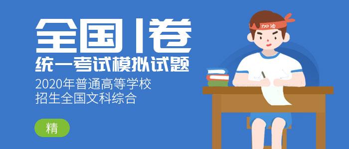 普通高等学校招生全国(全国Ⅰ卷)统一考试模拟试题 文科综合