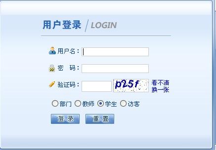 宁波工程学院教务系统登录