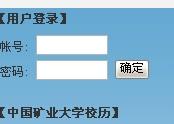 中国矿业大学徐海学院教务系统