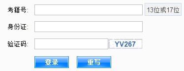 江西省普通高中学业水平考试成绩查询入口