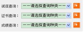天津教育招生考试院2014年高考成绩查询入口