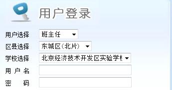 北京市中小学生综合素质评价电子平台的网址谁知道呀?