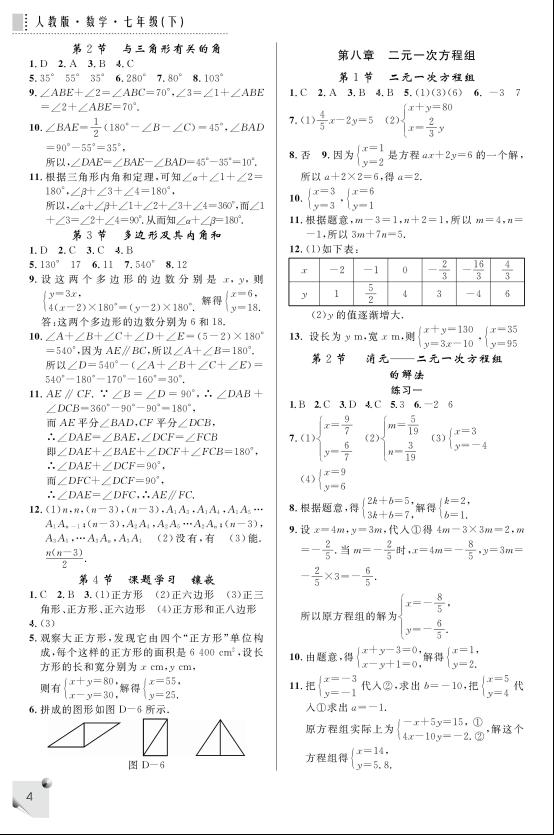 ★七年级下册数学书答案2016北师大版[4]-初中