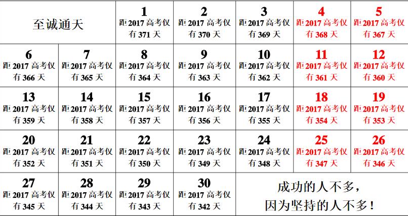 2017高考倒计时日历图片