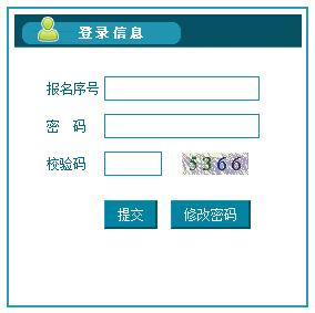 2017营口中考成绩网站查询入口:http://www.ykcen.cn/webportal/Home.aspx