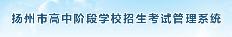 2018年江苏扬州中考报名入口