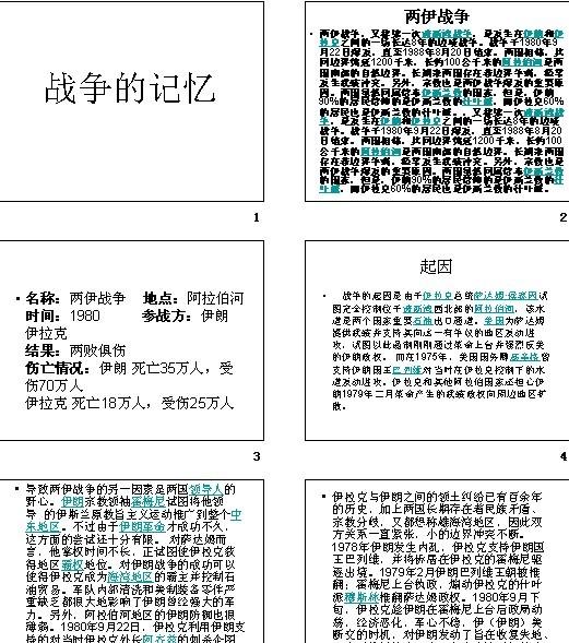 其他年级小学-试卷|资源|课件资源下载-第43页论语版本一教案图片