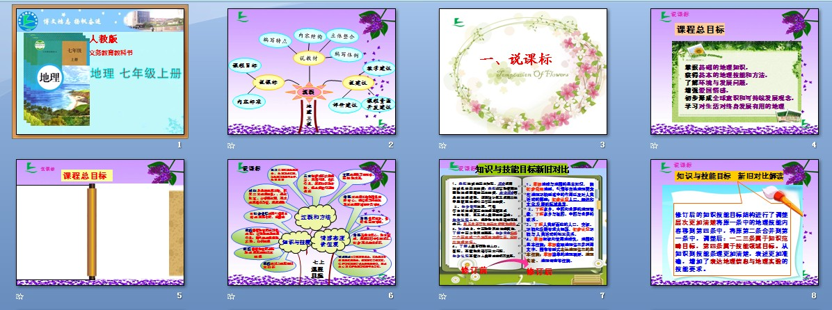 图片资料素材|专区初中,素材初中,地理素材下载2015天津考试时间地理期末图片