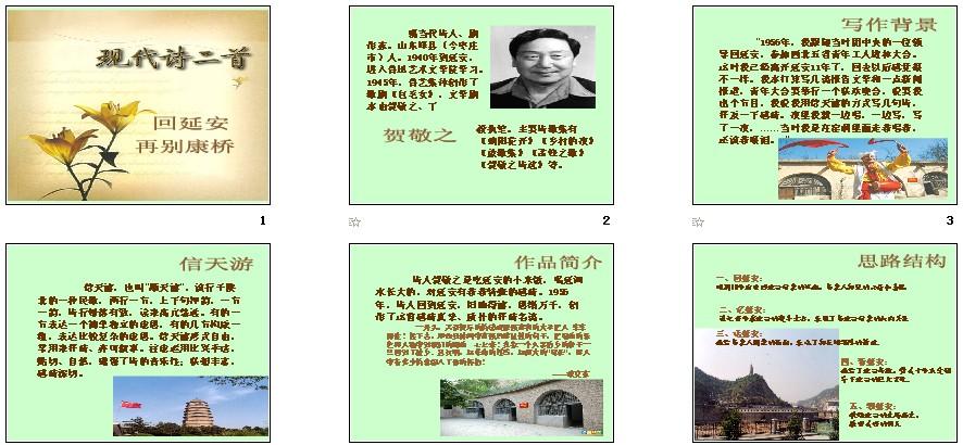二十五现代诗二首教案 年级物理,苏教版,七语文v教案初中课件初中图片