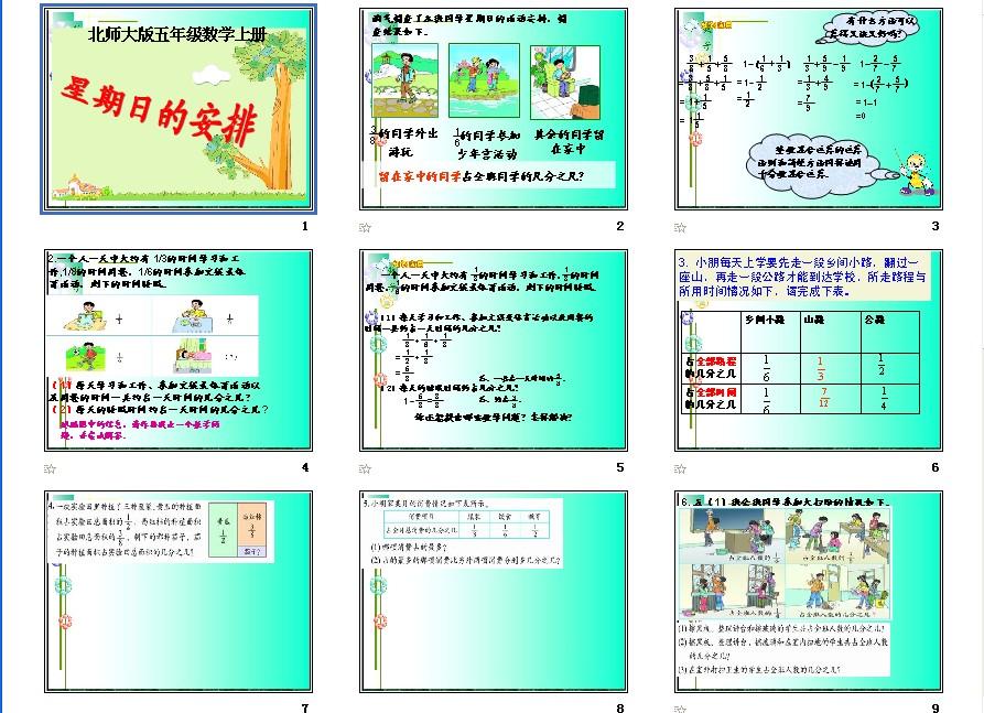 分数与除法关系的练习题.doc -分数与除法 21数学教育网 数学备课 学