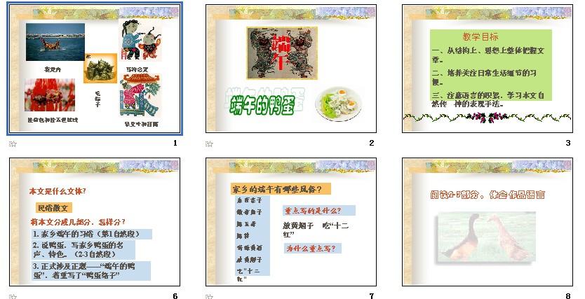 因此,别说传统文化与西方文化强烈v文化的诗歌,他们面对恰当适时的需要幼儿园现实中班引导我小优秀教案图片