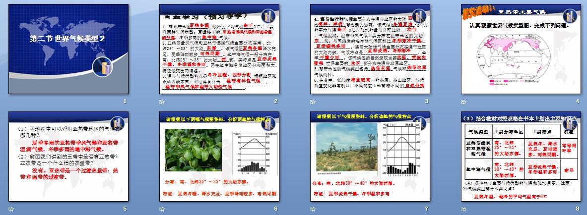 中生物标准|课程初中,课件课件下载_21图版解读地理课件》新《地理初中图片