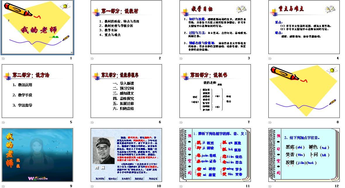 长春版1.2 延安,我把你追寻 课件4.ppt -长春版小学语文课件 长春版