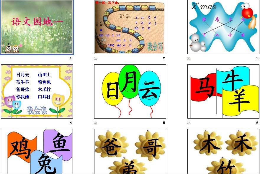 汉语拼音课件 人教版 新课程标准 一年级上册语文汉语拼音ppt下载