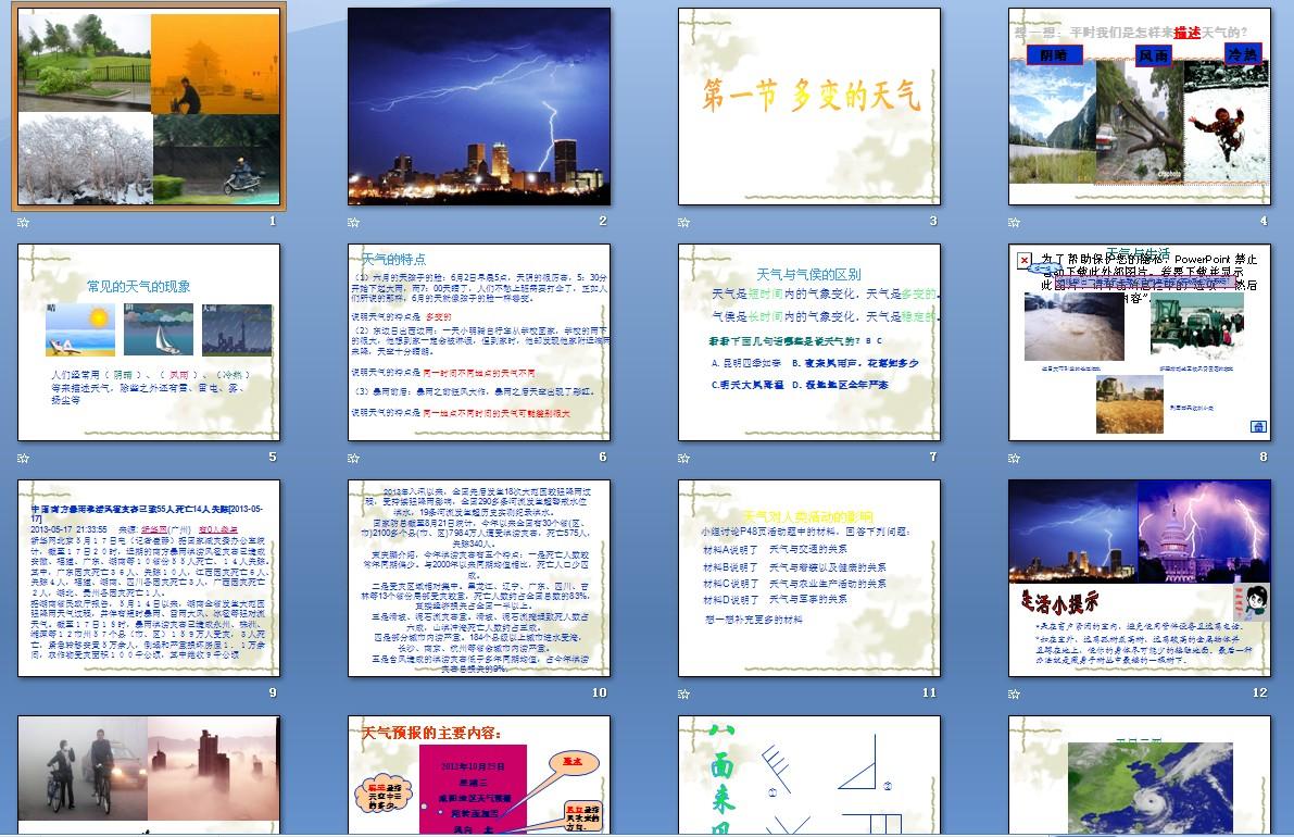 第三章 天气与气候 21地理教育网 地理备课 学习资源下载