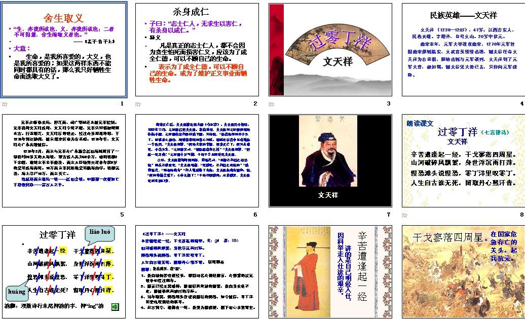 长春版课件|课件初中,语文课件下载_21初中语文的在化学学习中图片