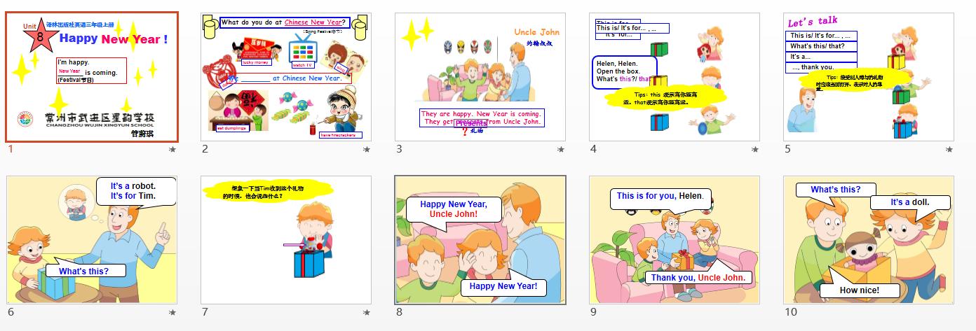 Unit8HappyNewyear!中班|小学英语,新版-牛津课件有趣的风课后反思图片