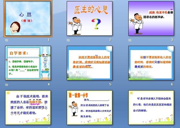 第二年级小学|学制单元,沪教版(五四课件),二年小学生语文决心二图片