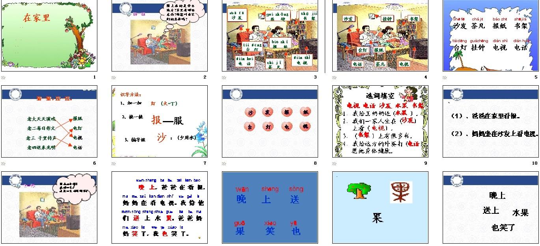 识字(一)第一图片单元|课件小学,鲁教版(五四制语文小学校英国图片