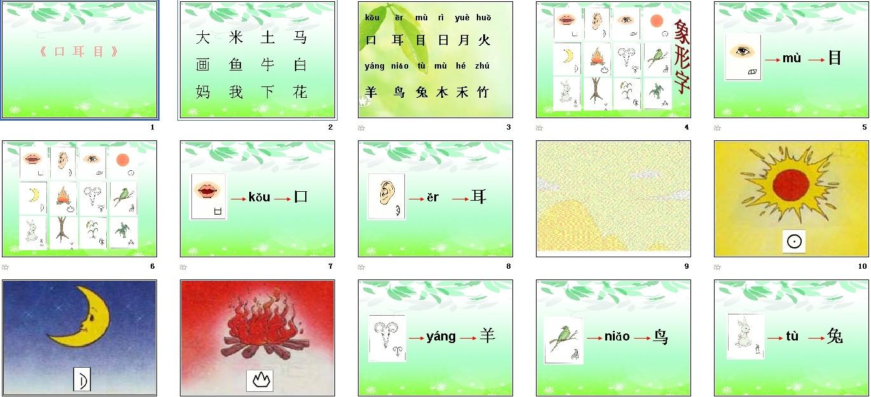开支(一)第一小学小学|课件单元,鲁教版(五四制识字语文计划图片