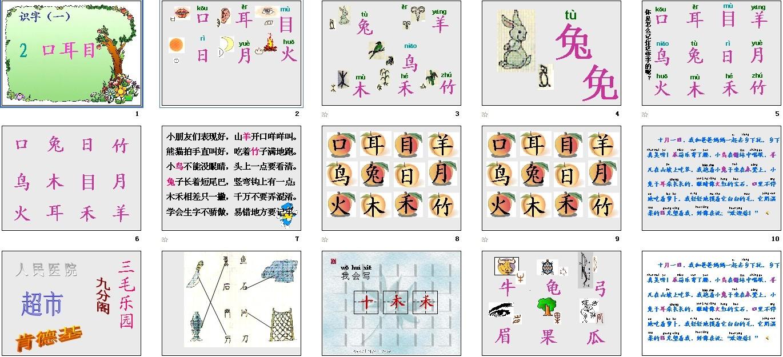识字(一)第一小学单元|小学课件,鲁教版(五四制城v小学语文菊图片