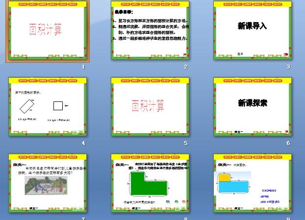 沪教版三年级下数学课件 沪教版三年级下数学学案 沪教版三年级下数