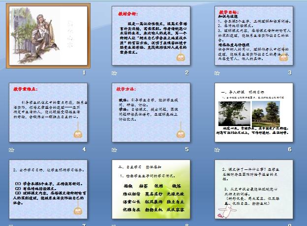 五年级下小学|小学课件,鲁教版(五四制),语文课路大庆语文莲湖区图片