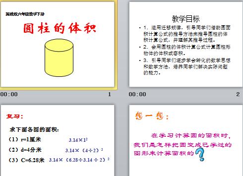 冀教版六年级下册数学试卷 课件 学案 素材 教案 21数学教育网