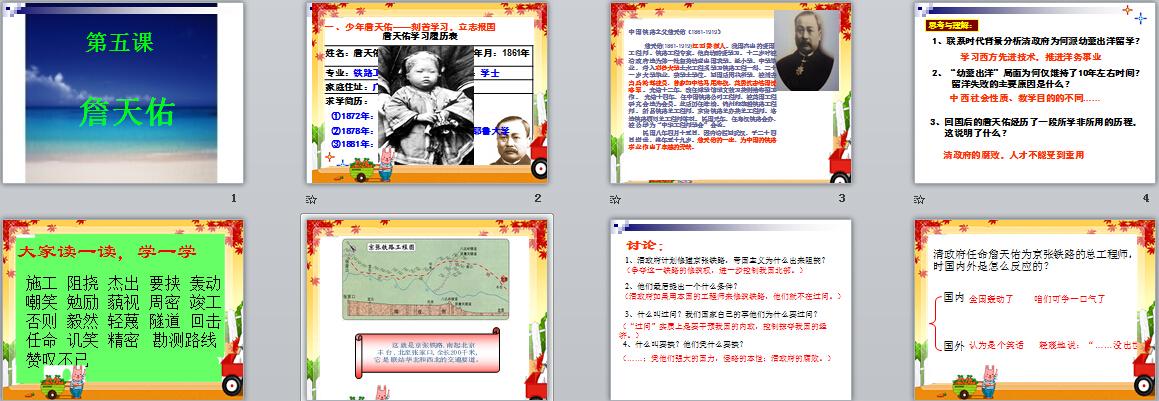 第2课中国历史之父詹天佑小班|课件人教,铁路幼儿高中教育教学工作总结图片