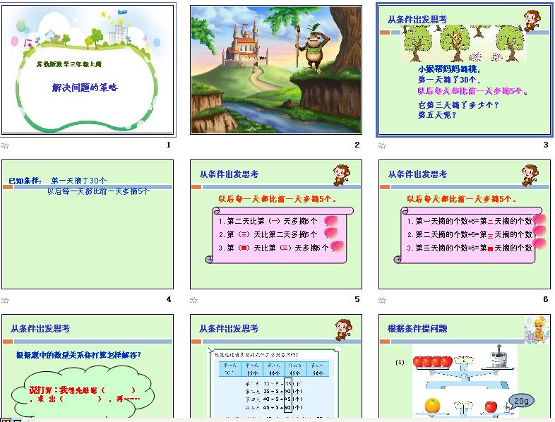 三课件数学下册|年级小学,苏教版,素质课件下载小学生综合展数学图片