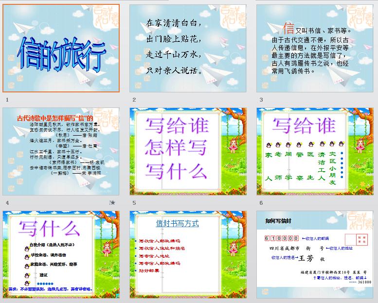 小学三语文上长春版《信的v小学》课件下载_长长胜年级怀安图片